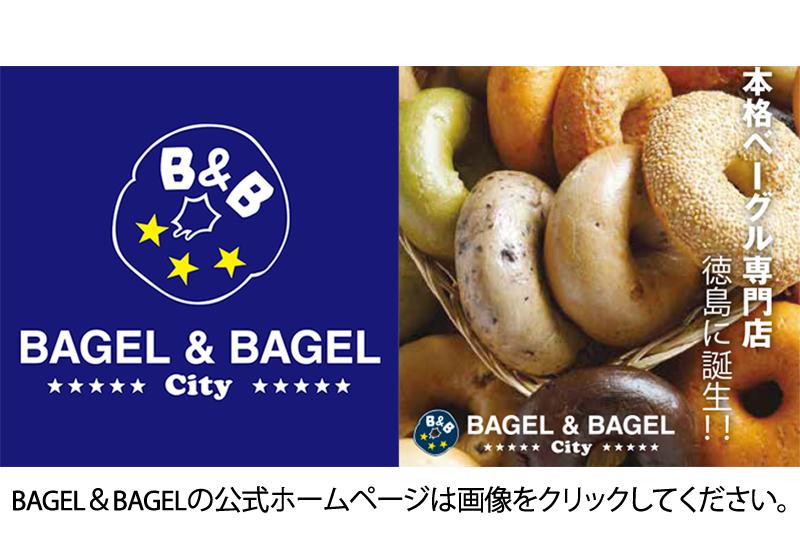 BAGLE&BAGLEリンク